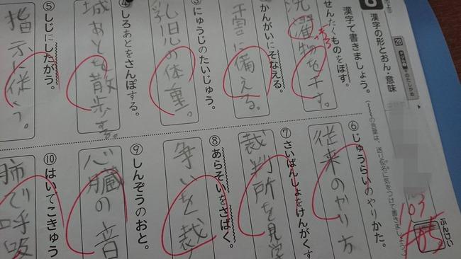 漢字 テスト 小学生 担任に関連した画像-02