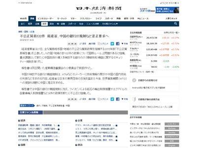 中国 ATM 情報開示に関連した画像-02