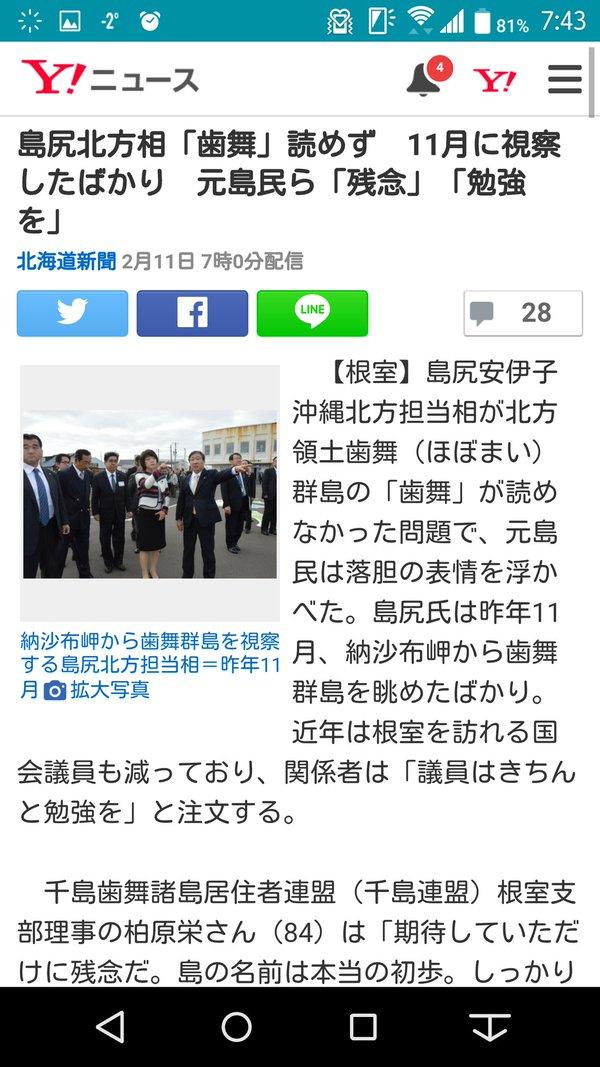 歯舞 読めない 北海道新聞 はぼまい ほぼまいに関連した画像-02