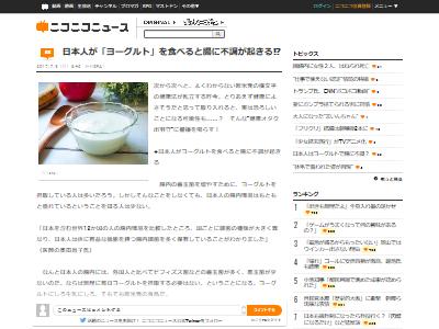 日本人ヨーグルトに関連した画像-02