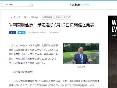 米朝首脳会談 トランプ大統領 金正恩 アメリカ 北朝鮮に関連した画像-02