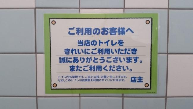 コンビニ トイレ 便 貼り紙に関連した画像-01