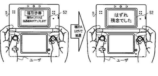 任天堂 特許 ポケモンに関連した画像-01