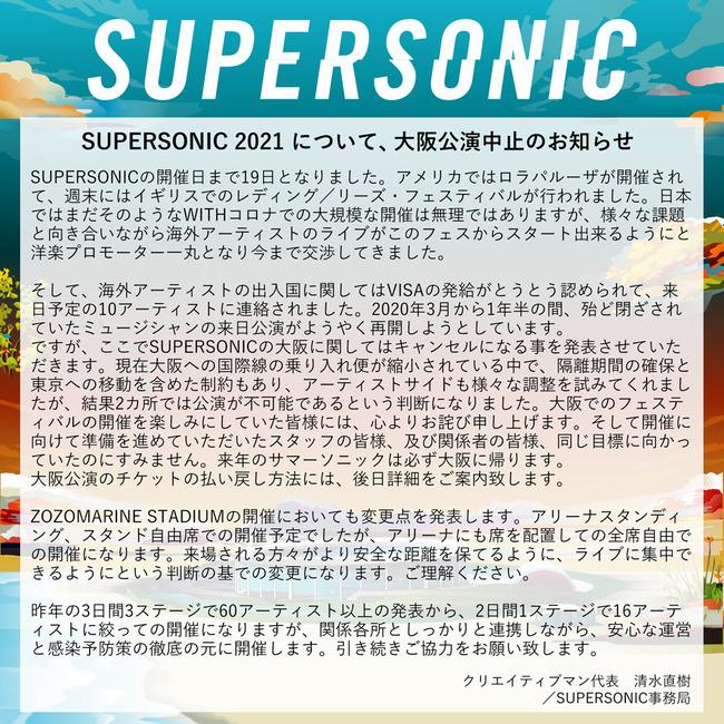 フェス スーパーソニック 大阪公演 中止 新型コロナ コロナ禍に関連した画像-02