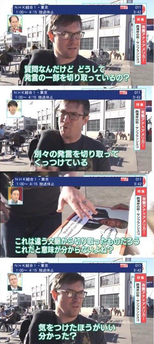 テレビ朝日 財務省 セクハラ問題 発言 切り貼り 偏向報道 捏造に関連した画像-04