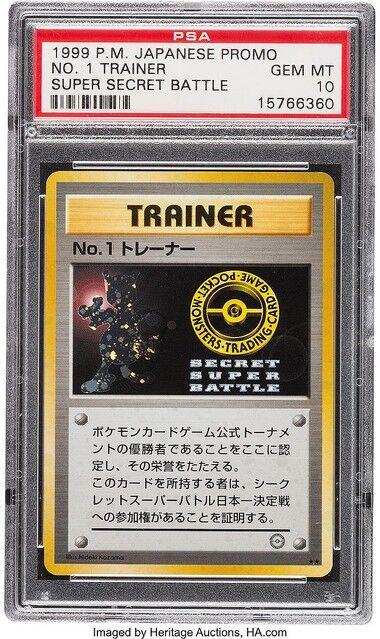 世界に7枚しかない ポケモンカード No.1トレーナー オークション 出品 落札価格 約960万円に関連した画像-03