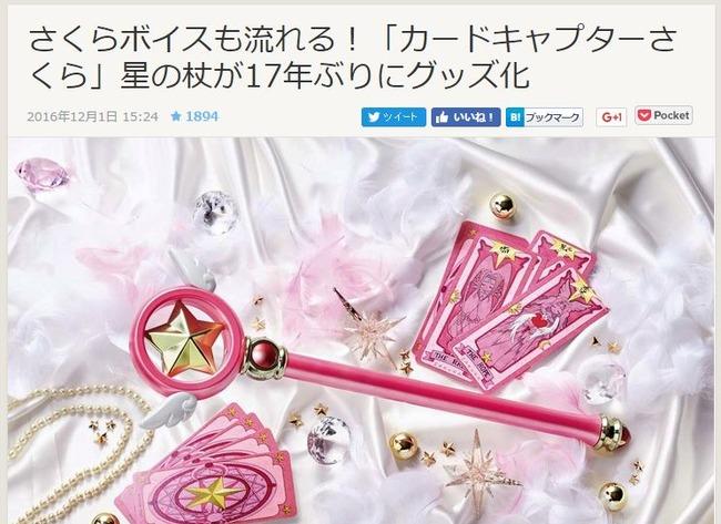 カードキャプターさくら CCさくら 星の杖 丹下桜に関連した画像-02