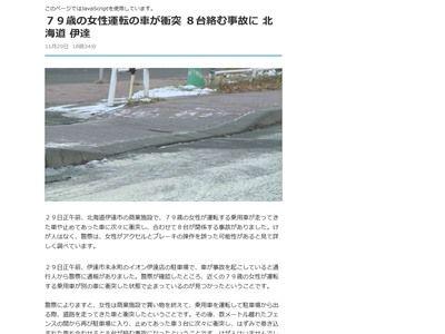 車 運転 高齢 ドライバー 事故に関連した画像-02