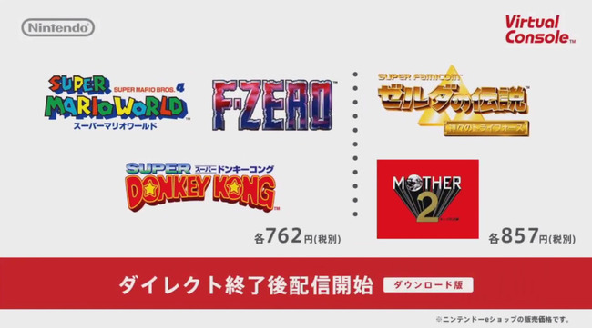 任天堂 Wiiu ニンダイ バーチャルコンソール VC スーファミに関連した画像-04