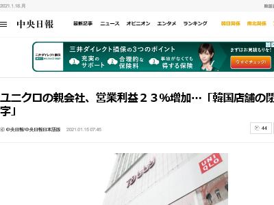 ユニクロ 親会社 営業利益 韓国店舗 閉店 黒字に関連した画像-02