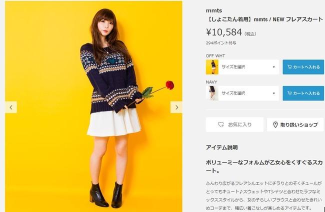 竹達彩奈ファッションに関連した画像-03