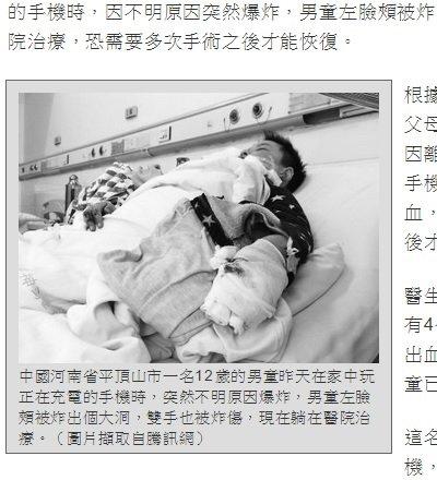 中国 スマホ 爆発に関連した画像-03