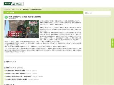 福島 気温 40度 熱中症に関連した画像-01