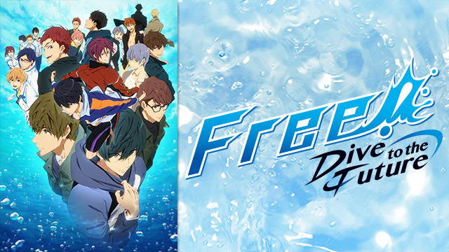 Free! 劇場版 3期 一挙放送に関連した画像-01