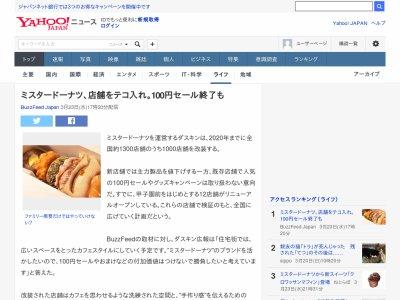 ミスタードーナツ ミスド 値下げ 100円に関連した画像-02