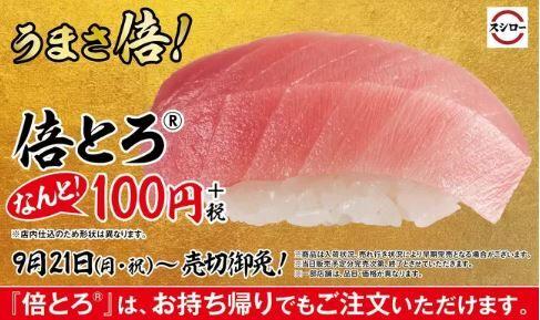 スシロー 寿司 ネタ とろ 期間限定 シルバーウィークに関連した画像-03