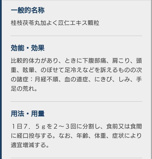 マタニティ 妊婦 爽健美茶 ハトムギ 妊娠 流産に関連した画像-06