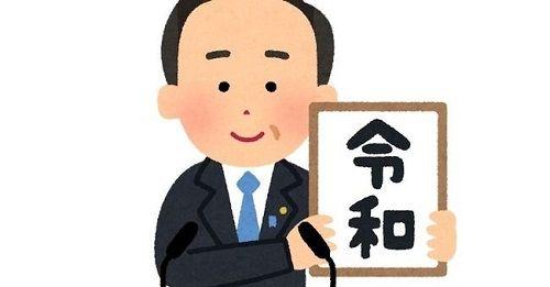 中国令和商標申請に関連した画像-01