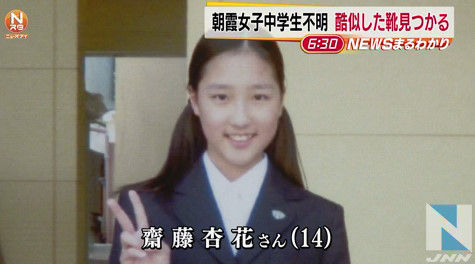 中学生 朝霞 誘拐 発見に関連した画像-01
