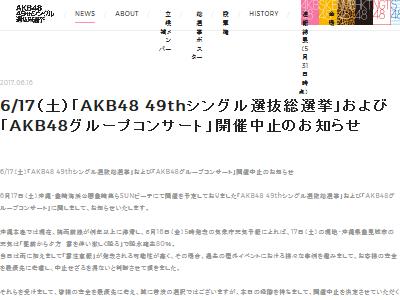 AKB48 総選挙 中止 沖縄に関連した画像-02