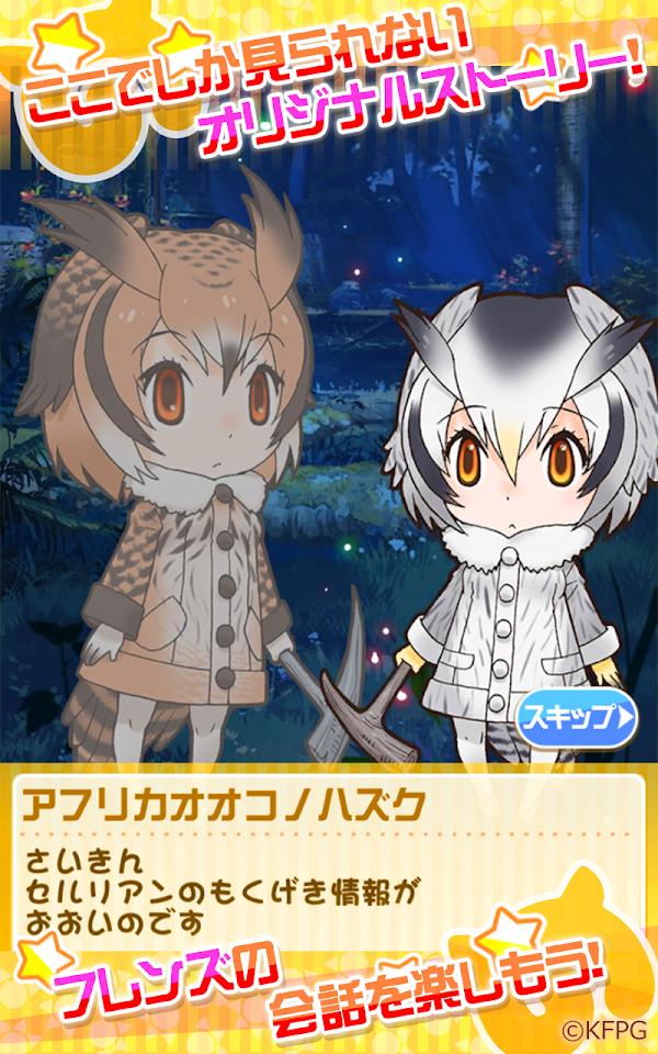 けものフレンズ FESTIVAL モンスト モンスターストライク パクリ アプリ スマホゲームに関連した画像-06