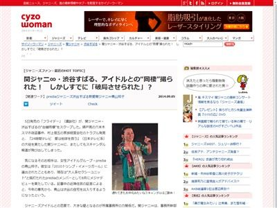 関ジャニ∞ 渋谷すばるに関連した画像-01