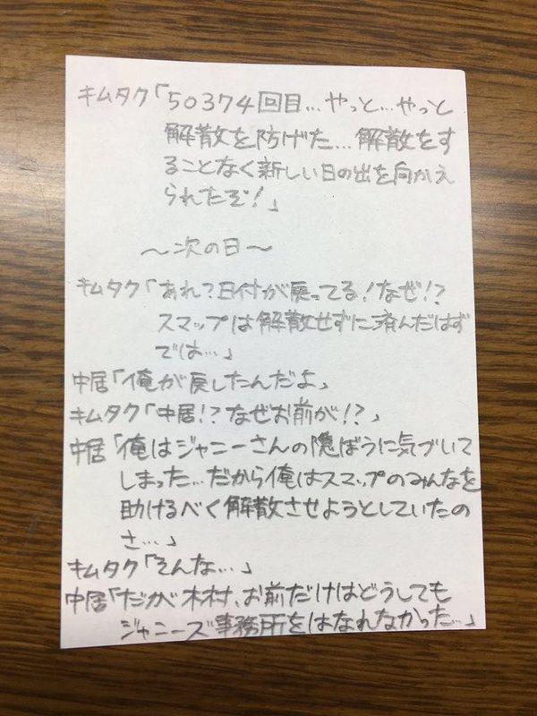 SMAP スマップ 解散 木村拓哉 中居正広 草なぎ剛 タイムリープ タイムスリップ 小説 ツイッターに関連した画像-03