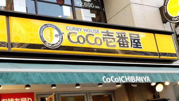 CoCo壱番屋 フランチャイズ ホワイト企業に関連した画像-01