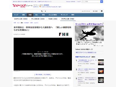 新型コロナ日本入国拒否に関連した画像-02