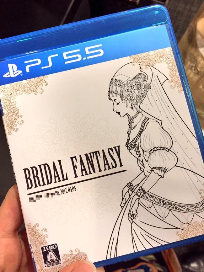 ファイナルファンタジー ドラゴンクエスト FF ドラクエ 結婚式に関連した画像-02