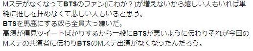 BTS 防弾少年団 ミュージックステーション Mステ 出演中止 高須克弥 ファンに関連した画像-08