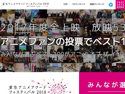 東京アニメアワードフェスティバル2018 みんなが選ぶベスト100 アニメ 人気投票 腐女子に関連した画像-02
