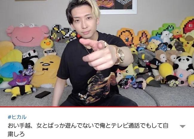 YouTuber ヒカル 手越祐也 親友 嘘に関連した画像-03