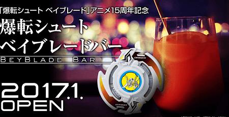 ベイブレード バー お酒に関連した画像-01