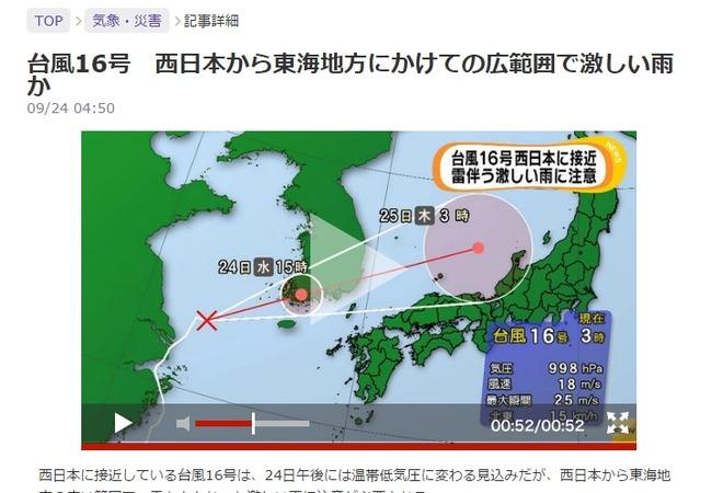 天気予報 台風に関連した画像-02