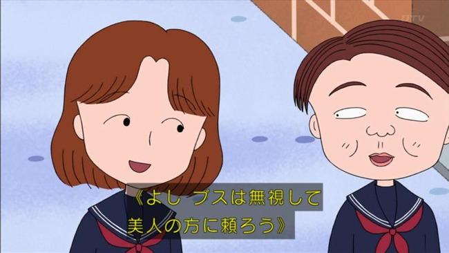 ブス  女子高生 説教 おじさんに関連した画像-01