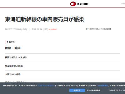 GoToキャンペーン GoToトラベル 新幹線 車内販売員 新型コロナ 感染に関連した画像-02
