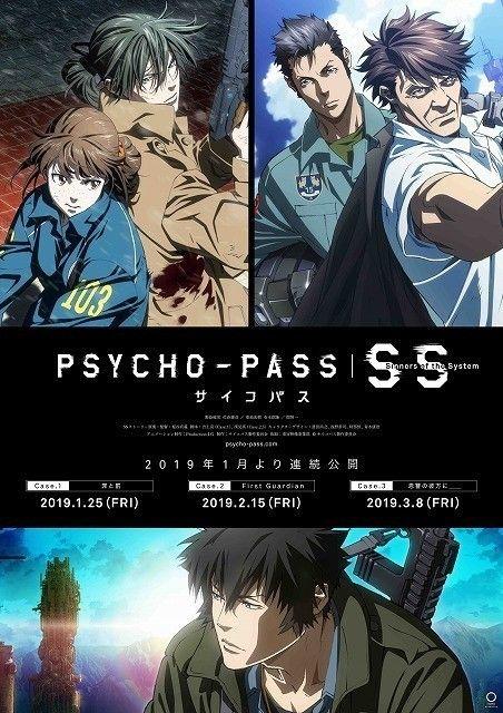 サイコパス PSYCHO-PASS 劇場版 3部作に関連した画像-03