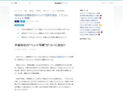 手越祐也 ジャニーズ NEWS ベッドに関連した画像-02