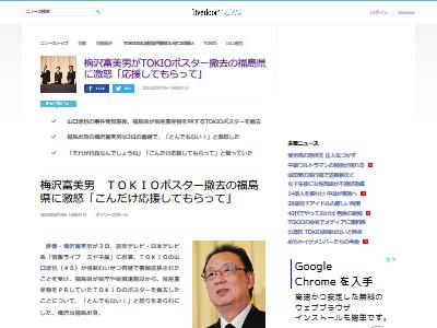 梅沢富美男 TOKIOポスター撤去 激怒に関連した画像-02