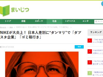 ナイキ 人種差別 日本人差別 ダブスタに関連した画像-02