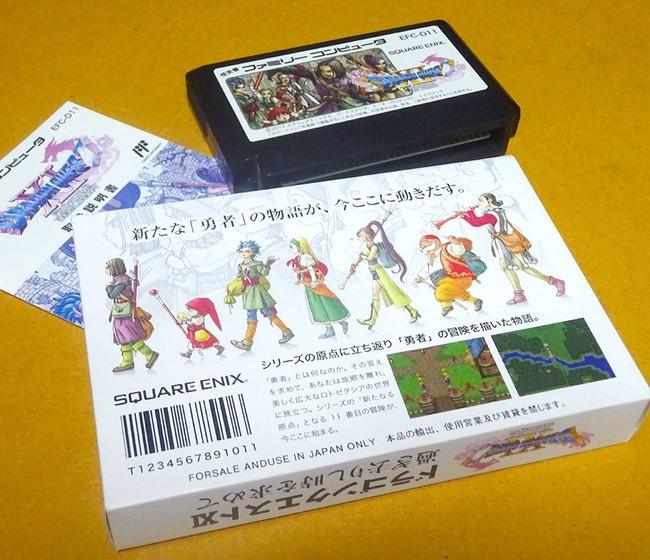 ファミコン版ドラクエ11に関連した画像-03