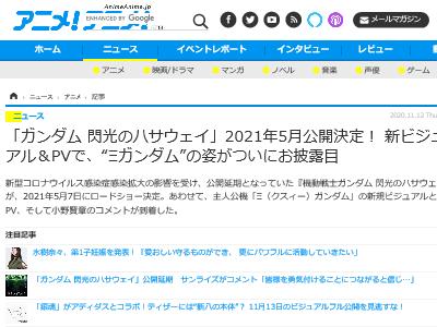 機動戦士ガンダム 閃光のハサウェイ 公開日 富野由悠季に関連した画像-02
