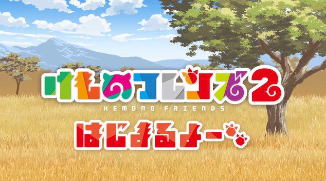 けものフレンズ 2期 アニメ たつき監督 3DCGに関連した画像-11