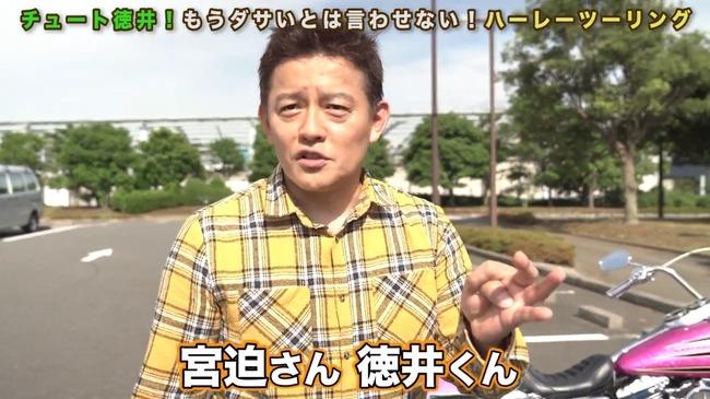 スピードワゴン 井戸田潤 デスバイク 不幸に関連した画像-03
