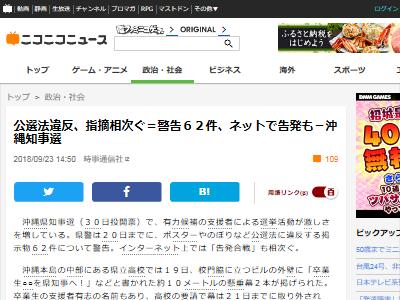 公選法 違反 沖縄 知事選挙に関連した画像-02
