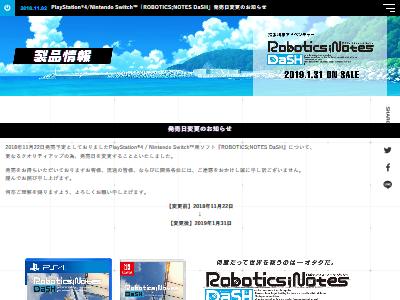 ロボノ DaSH 発売延期に関連した画像-02