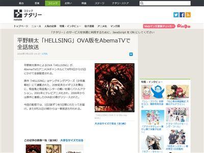 ヘルシング OVA 平野耕太 一挙 AbemaTV に関連した画像-02