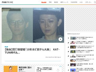 KAT-TUN 元メンバー 田口淳之介 大麻 10年前に関連した画像-02