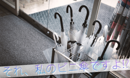 傘 追跡可能に関連した画像-01